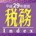 税務インデックス~平成29年度版
