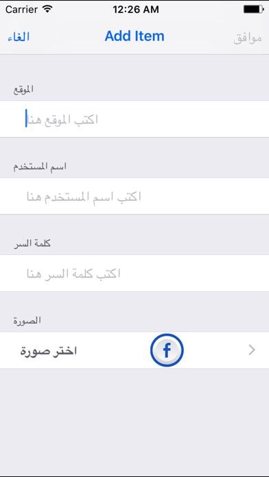 مدير الحسابات - تطبيق ادارة كلمات السر و تخزين هالقطة شاشة2