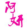 阿妍布店-家居 Wiki