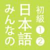 大家的日语(初级)-みんなの日本語 Wiki