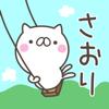 SAORI Stickers Wiki