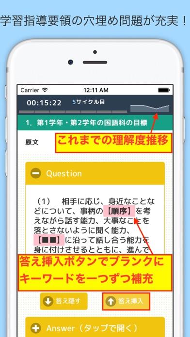 一問一答式の教員採用試験対策:100点くじらLearning Screenshot