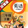 PEP人教版小学英语三年级下册 - 儿童英语启蒙 Wiki
