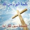 كلمة اليوم من الله سهل للقراءة