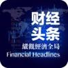 财经头条-最新的股票行情 基金资讯新闻