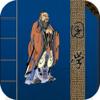 国学经典集锦 专业版 – 中国传统诗词古文有声读物 Wiki