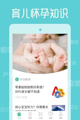 育学园 - 崔玉涛医生权威怀孕育儿助手 screenshot 3