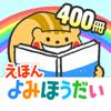 森のえほん館◆絵本が読み放題◆読み聞かせアプリ