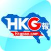 HKG報 HKGpao