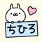 download CHIHIRO Stickers