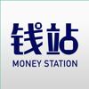 钱站-分期借钱、极速手机贷款app