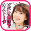 ミーツ-ビデオ通話搭載チャットアプリ