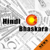Hindi Bhaskara Live News