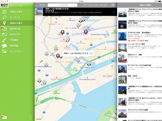 iPad スクリーンショット 5