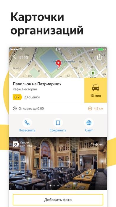 Яндекс.Карты Скриншоты4