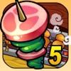 萌萌燒烤5- 最有趣的單機休閒益智力遊戲