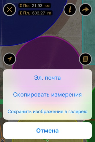 Planimeter - Measure Land Area & Distance on a Map screenshot 3