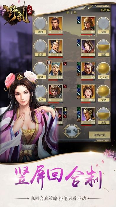 野乱三国 screenshot 2