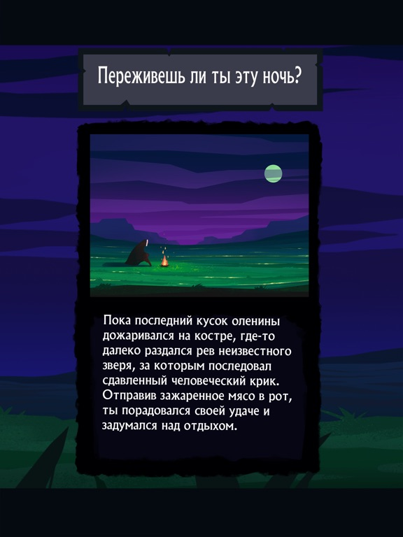 Скачать игру Darkest Journey: Prologue