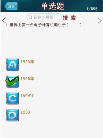职称计算机真题王HD screenshot 2