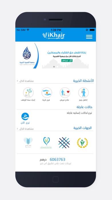 آي خير للتبرع  iKhair Donationلقطة شاشة3