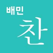 배민찬 - '배민프레시'의 새 이름