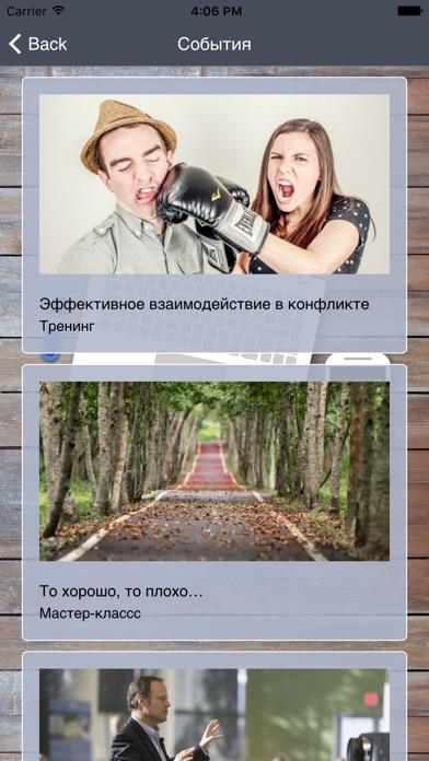 БизнеSmeetСкриншоты 3