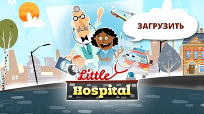 Маленькие врачи
