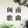 经典闽南老歌歌曲300首