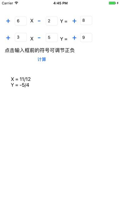 二元一次方程组 screenshot 2