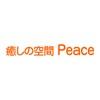 癒しの空間 Peace