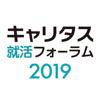 キャリタス就活フォーラムアプリ2019