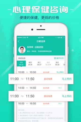知心-三甲医院心理咨询平台 screenshot 2
