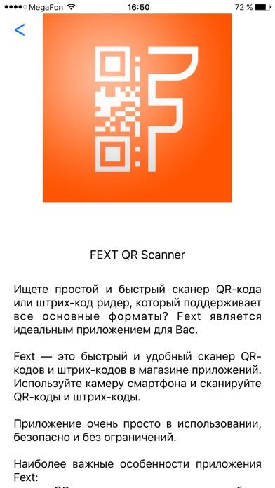 Fext ScannerСкриншоты 3
