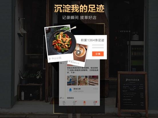 大众点评-黑珍珠餐厅指南发布 Скриншоты8