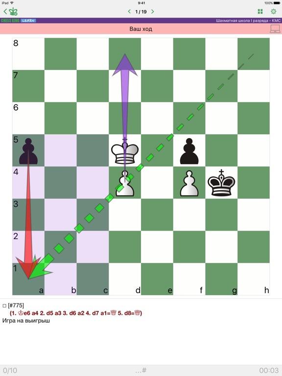 Школа I разряда - КМС. Шахматы на iPad