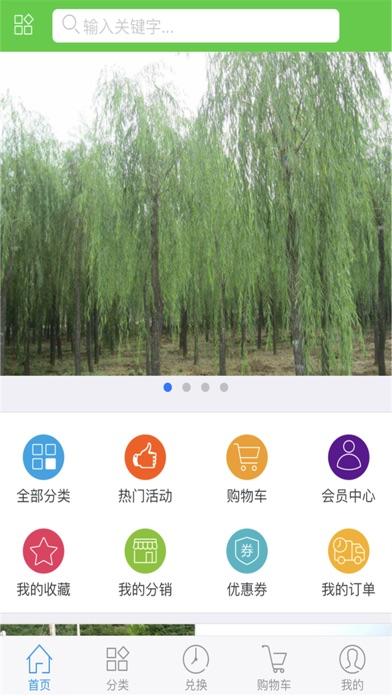 中国树苗网 screenshot 1