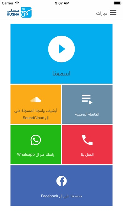 Radio Husna / راديو حسنى اف املقطة شاشة1
