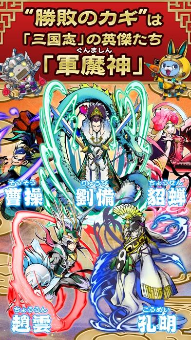 妖怪三国志 国盗りウォーズ screenshot1