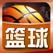 球探篮球—篮球比分直播平台