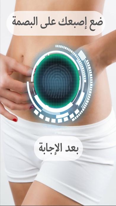 قياس الوزن عن طريق البصمةلقطة شاشة2