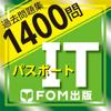 ITパスポート試験過去問題集1400問 解説付:富士通FOM