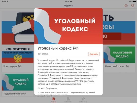 Конституция РФ Скриншоты10