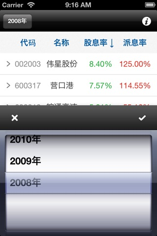 股息 screenshot 3