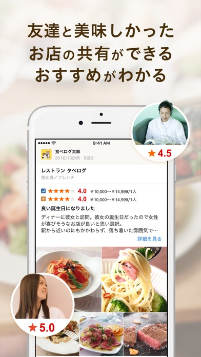 食べログ Screenshot