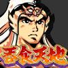 TAO TU - 单机三国志-吞食天地RPG复刻  artwork