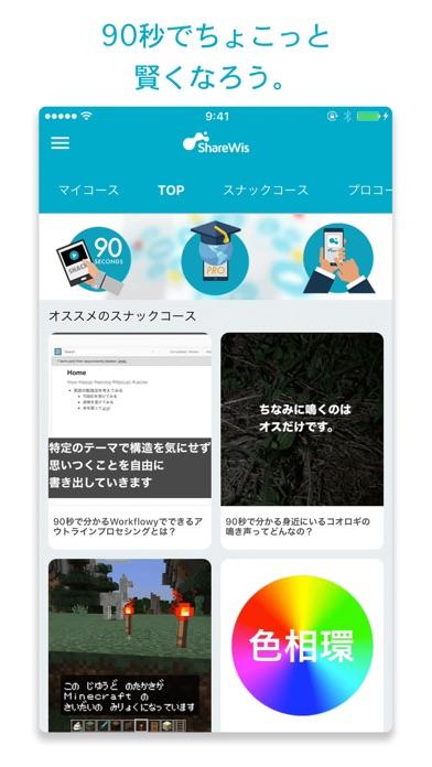 ShareWis(シェアウィズ) Screenshot