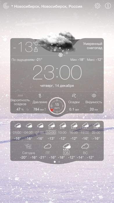 Погода Live - Метео Прогноз Скриншоты5