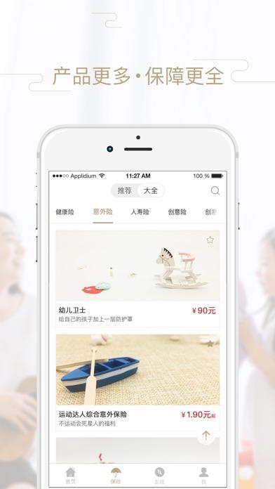 download 人人保险-总有你需要的那款保险产品 apps 3