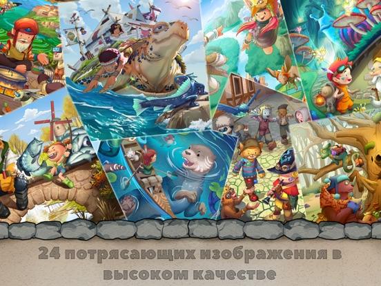 Пазлы «Сказочные приключения» Скриншоты9
